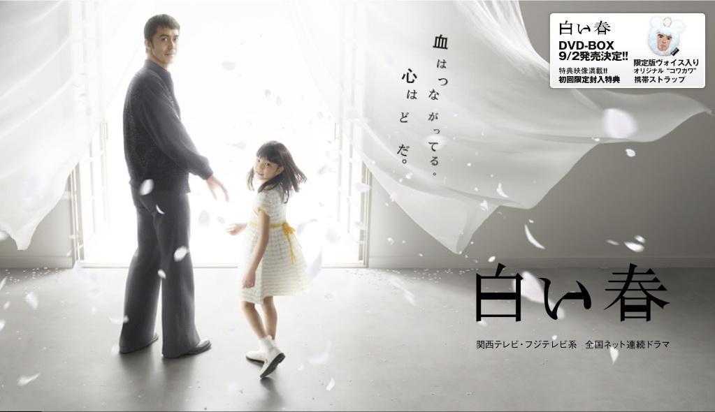 [日劇] 白い春 (2009) Shiroi%20Haru%20-%20001