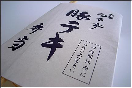 tonteki_090331_02.jpg